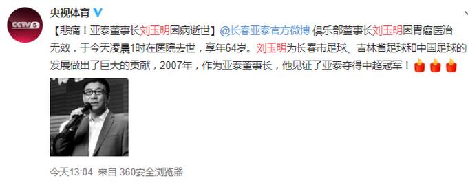 亚泰董事长刘玉明因胃癌去世,曾率队夺中超冠军