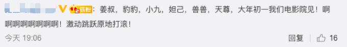 """姜子牙角色海报公布,七位主角登场,原创""""小九""""引发猜想"""