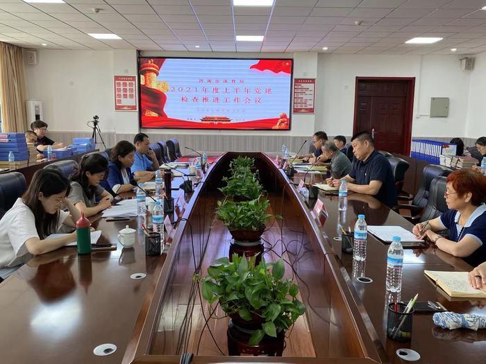 济南市体育局对上半年党建工作进行专项检查