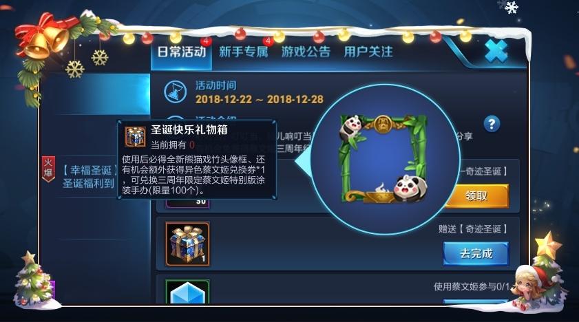 王者荣耀12月18日官方更新公告 王者荣耀12月18日更新内容汇总