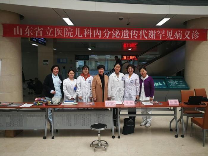 山东省立医院牵头迈入全国罕见病诊疗协作网