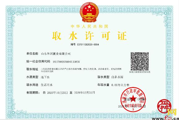 济南市取水许可进入数字化电子证照时代