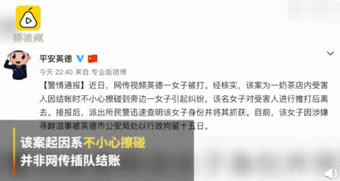 警方传达须眉奶茶店被打案:并非因插队被打,打人者被拘15日