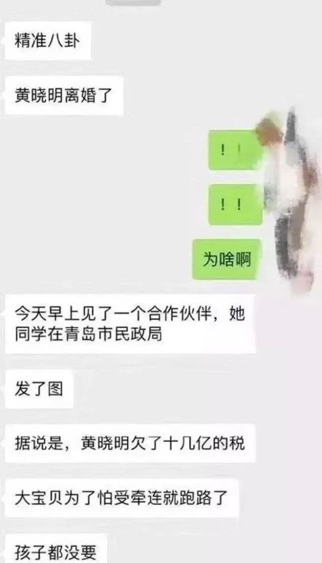 baby黄晓明多次被传离婚 有没有情变实锤证据来了!