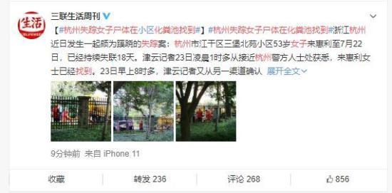 详情梳理!杭州女子失踪案后续 杭州失踪女子尸体在化粪池找到