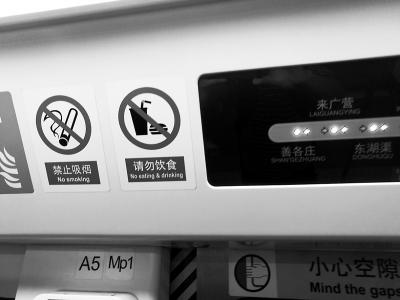 """北京地铁新规实施一周 地铁禁失有人自觉有人""""自嚼"""""""