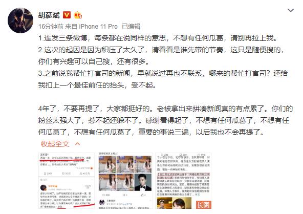 胡彦斌疑怼郑爽:搞不定东北女人 郑爽:我搞不定上海男人