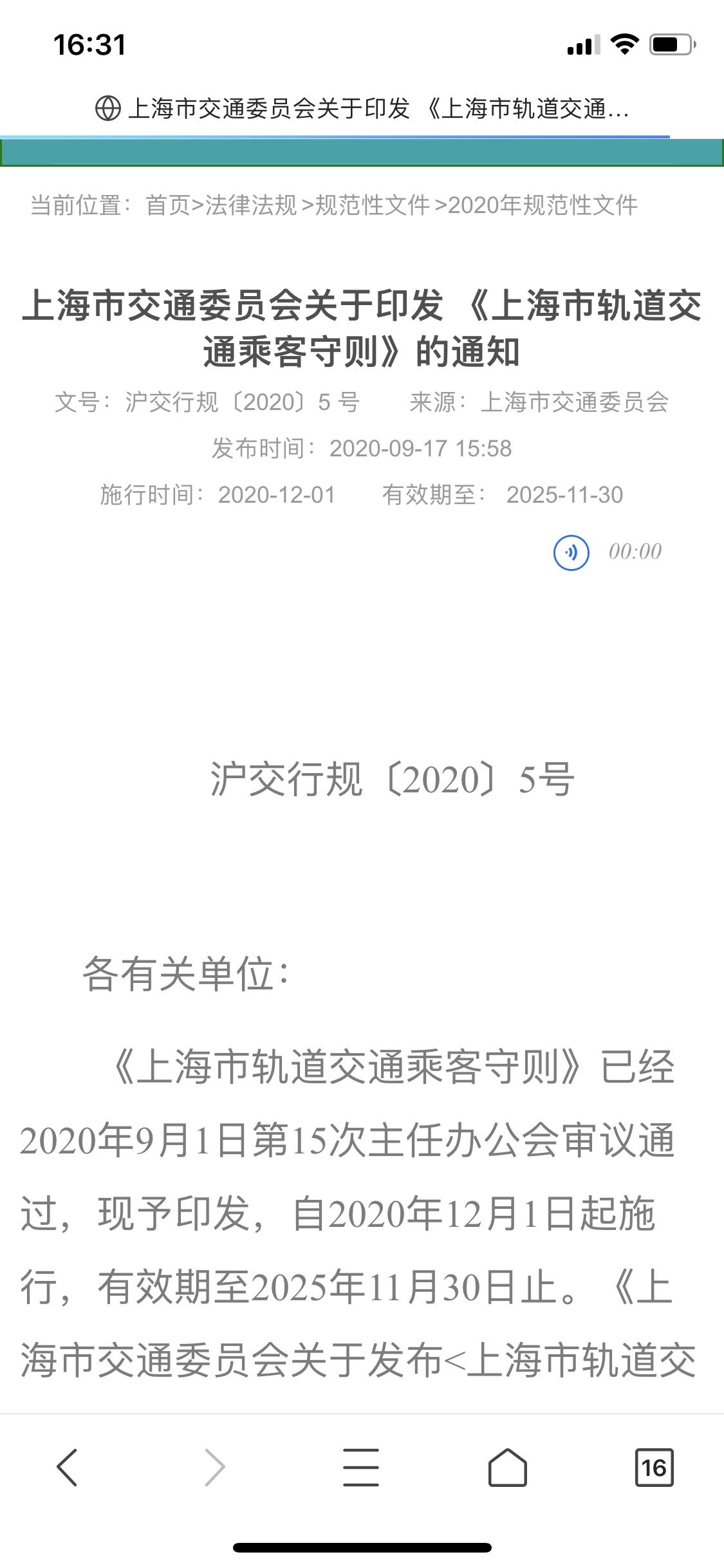 """地铁车厢也要""""静音""""了 12月1日起上海地铁禁止手机外放"""