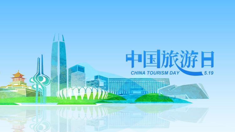 @济南市民 中国旅游日来了,您的出入境业务去哪里办理呢?