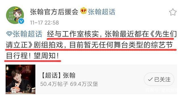 与郑爽同台?张翰官方后援会辟谣 网友吐槽节目组炒热度