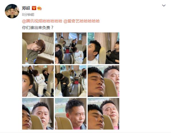 邓超晒节目路透照 偷拍鹿晗陈赫车内睡觉画风搞笑