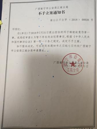 广西一岁半女童意外死亡 警方处理方式遭关注质疑