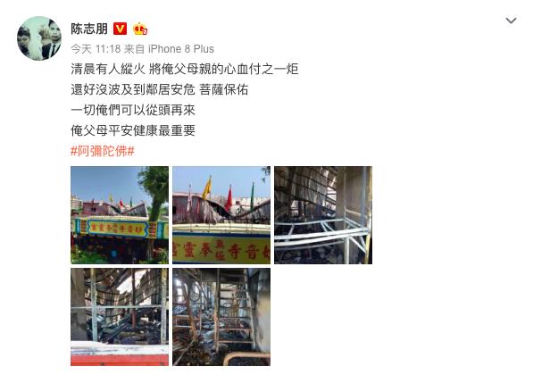 陈志朋回应父母家遭纵火,希望不要乱猜测,口语化用词被赞接地气