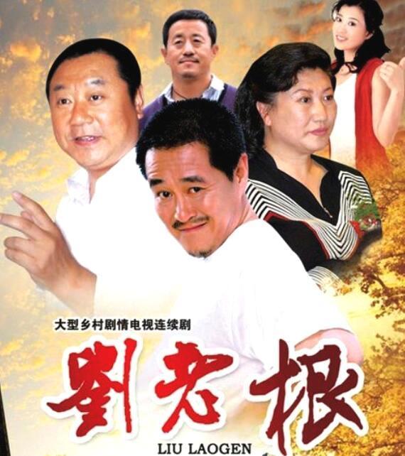 62岁赵本山近照曝光,《刘老根3》将于5月份开机拍摄!