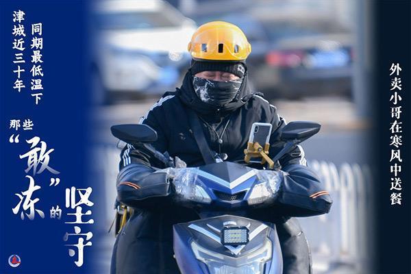 今冬还会有多冷?——国家气候中心主任宋连春权威解析极寒天气