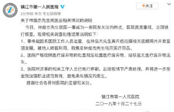 林英雄打水针被卖引爆全网 当事医院回应:庄严从事奖惩!