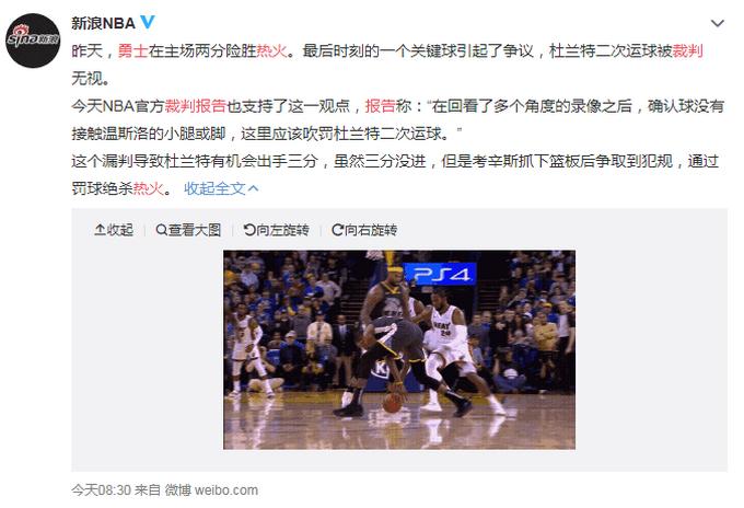 热火勇士裁判报告:杜兰特二次运球遭漏判 曾回看多角度录像确认