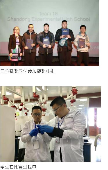 山东省实验中学学生荣获英国皇家化学学会化学新星挑战赛全国总决赛季军