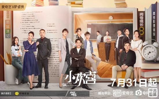 《小欢喜》7月31日首播 黄磊沙溢上演新式育儿经