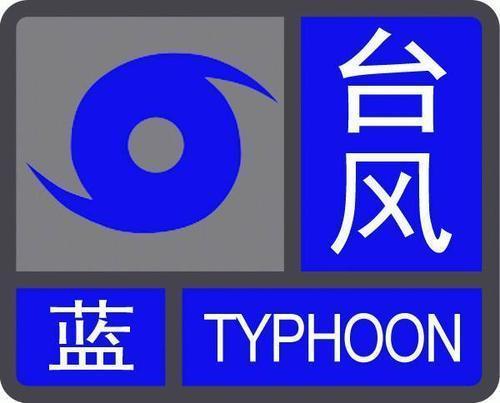 济南继续发布台风蓝色预警:今夜到明天小到中雨