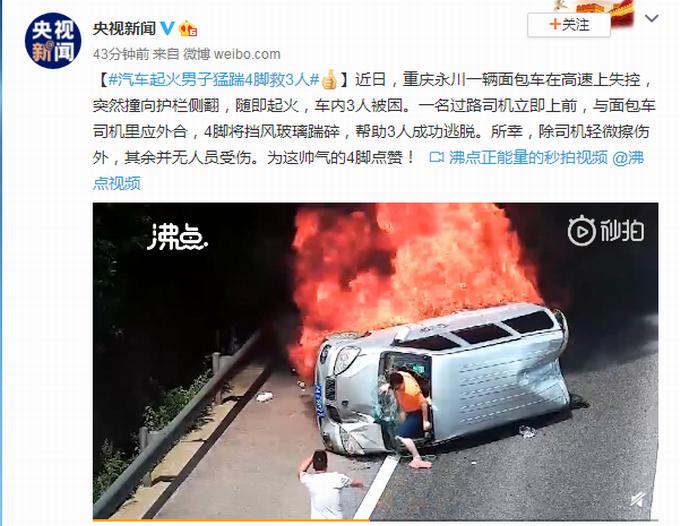为英雄点赞!汽车高速路上起火男子猛踹4脚救3人