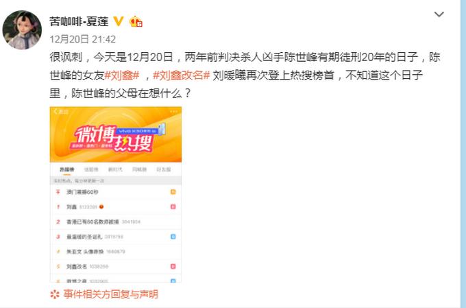 在骂声中成了大V?刘鑫改名刘暖曦 这是要让往事翻篇的意思?