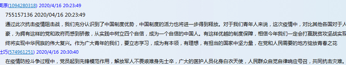 济南市技师学院商贸系党支部开展网上主题党日活动