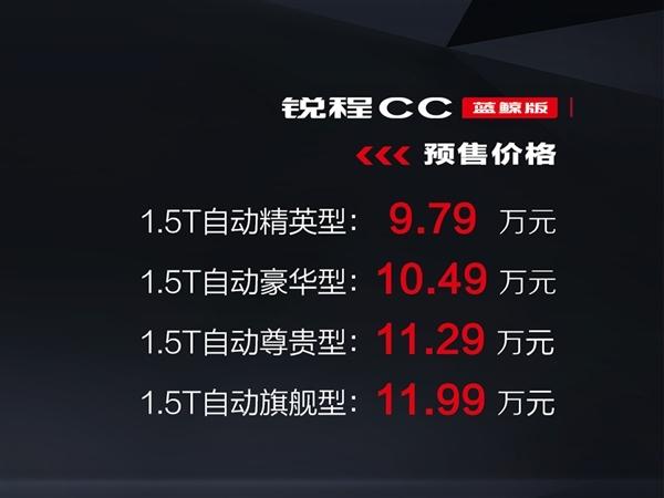 长安锐程CC内饰超凡:不到10万买国产B级车