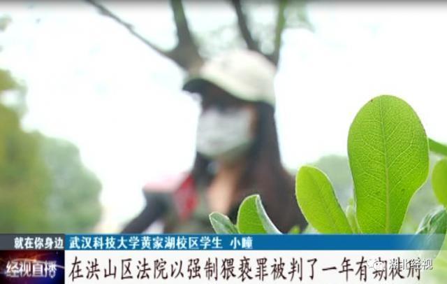 武汉女大学生看病遭校医猥亵 校方和校医院态度令人失望