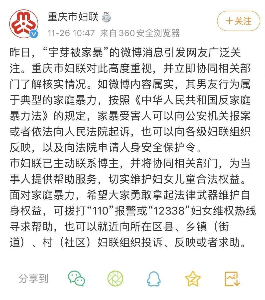 papi酱公司旗下艺人自曝被家暴,网友怒了!警方妇联介入调查