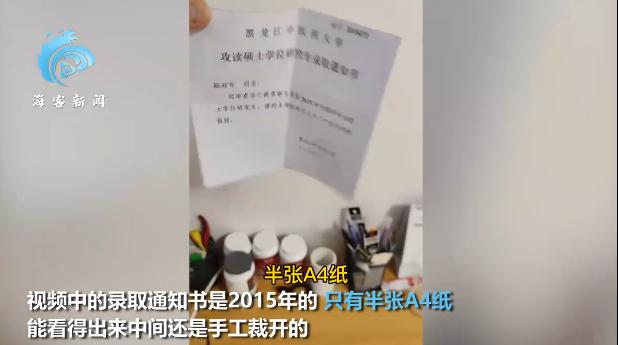 """【啼笑皆非】网友晒""""全网最简单""""录取通知书上热搜"""