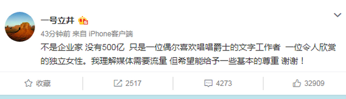 李亚鹏承认恋情:不是企业家没有500亿 一位令人欣赏的独立女性