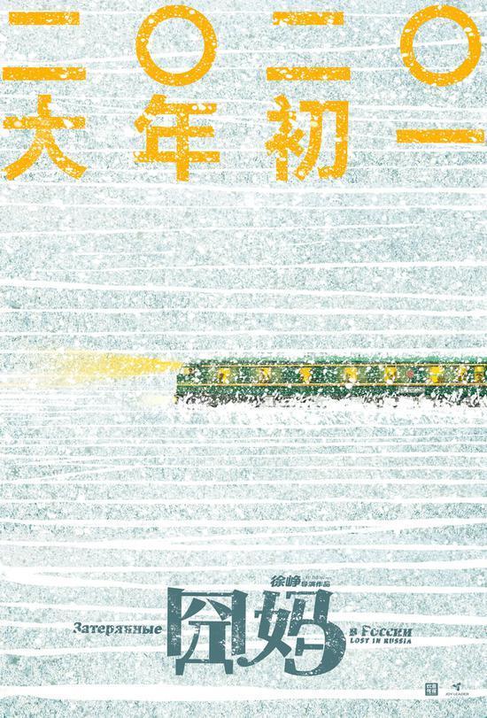 定档官宣!袁泉出演徐峥《囧妈》,2020年大年初一全国公映