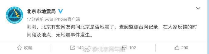 北京地震了?上地、西二旗等地多名网友称感到晃动 地震局回应了