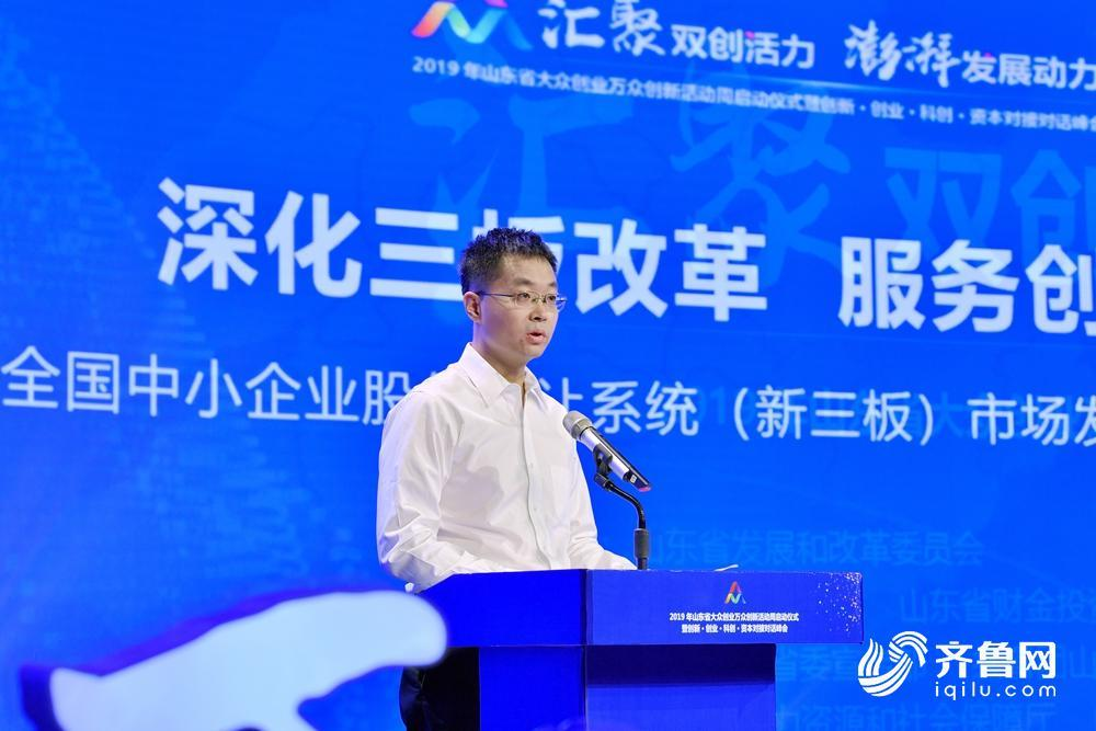 2019山东省双创活动周启动 60余项专题活动将同步开展