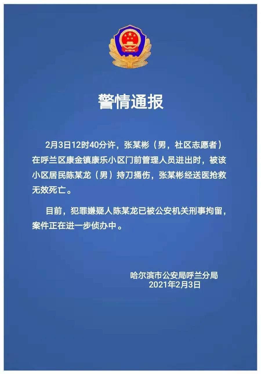 案情通报!黑龙江呼兰持刀杀害社区志愿者嫌疑人已被刑拘