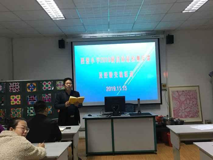 西堡小学开展期中考试质量分析研讨活动