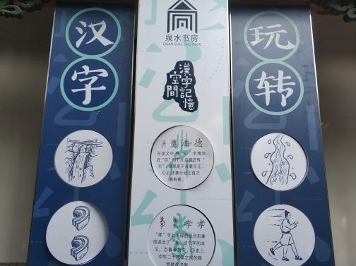 品泉水文化,听泉水故事――泉水书房开门纳客