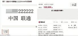 """""""老赖""""手机尾号""""222222"""" 拍卖12万元还债"""
