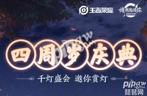 王者荣耀四周年庆典皮肤预测