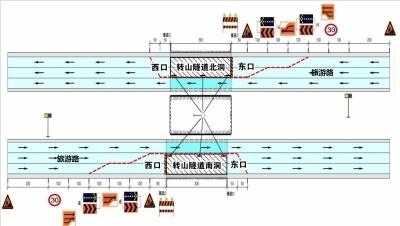 旅游路转山隧道改造提升将开工 11月底前完成