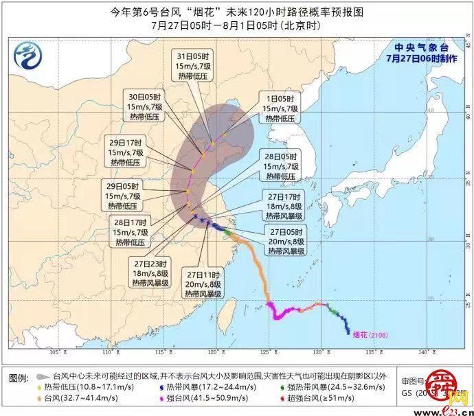 """济南市人防办召开应对台风""""烟花""""紧急调度会议"""