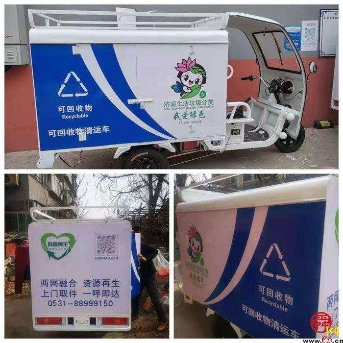 """""""上门取件 一呼即达"""" 泉城路垃圾分类可回收物实现""""溯源闭环"""""""