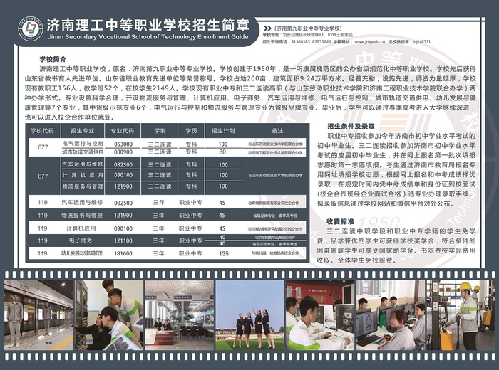 济南理工职业中等专业学校2019年招生简章