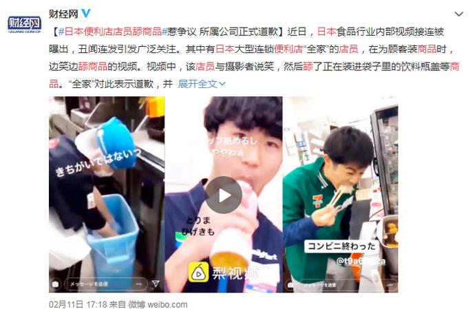 日本未便店舔商品 监控视频还原事发经过令人恶心至极