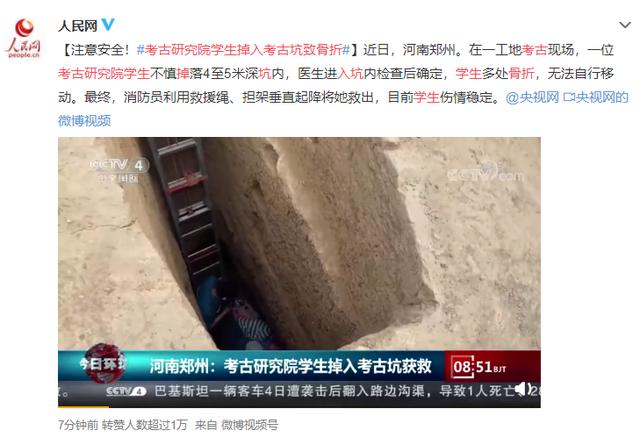 考古研究院学生掉入考古坑致骨折 担架垂直起降将其救出