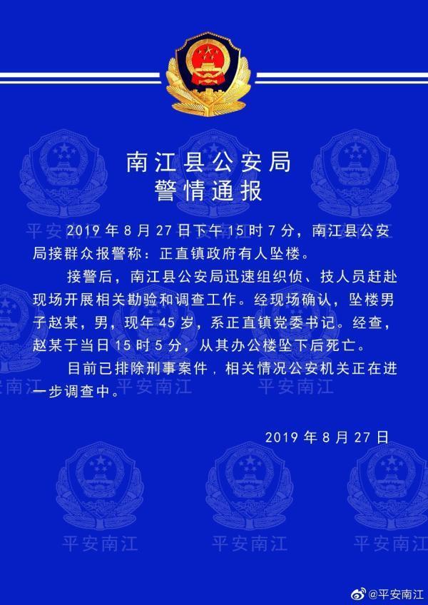 四川警方通报:正直镇党委书记坠亡 已排除刑案