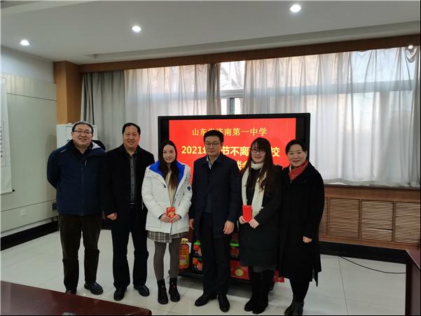 人情味浓!济南一中让春节就地过年的教师感受到了家的温暖
