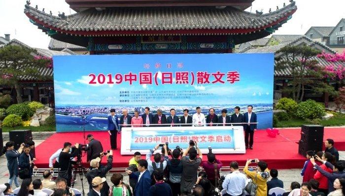 讓散文點亮城市之光 2019中國(...