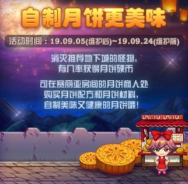 DNF自制月饼更美味活动玩法和奖励介绍